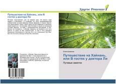 Bookcover of Путешествие на Хайнань, или В гостях у доктора Ли