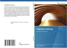 Годовые кольца kitap kapağı