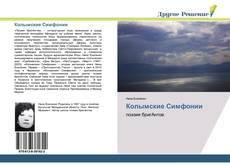 Обложка Колымские Симфонии