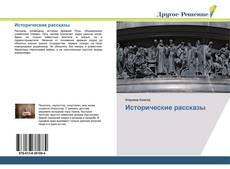 Bookcover of Исторические рассказы
