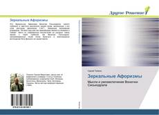 Bookcover of Зеркальные Афоризмы