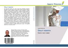Bookcover of Опыт памяти