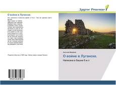 Bookcover of О войне в Луганске.