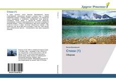 Bookcover of Стихи (1)