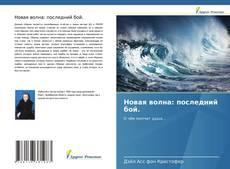 Bookcover of Новая волна: последний бой.