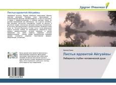 Bookcover of Листья ядовитой Айгуайвы