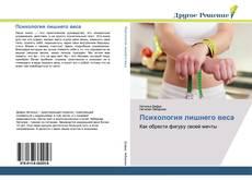 Bookcover of Психология лишнего веса