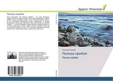 Bookcover of Полоса прибоя