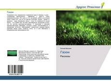 Bookcover of Газон