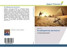 Bookcover of В лабиринтах вечности