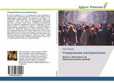 Capa do livro de Управление восприятием
