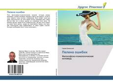 Bookcover of Пелена ошибки
