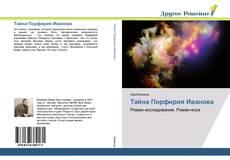 Capa do livro de Тайна Порфирия Иванова