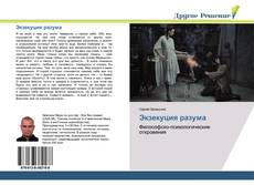 Bookcover of Экзекуция разума