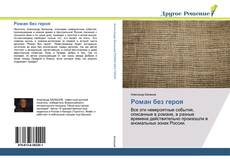 Bookcover of Роман без героя
