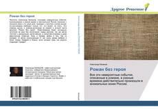 Buchcover von Роман без героя