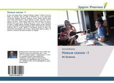 Capa do livro de Новые сказки -1