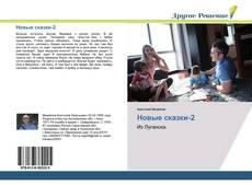 Borítókép a  Новые сказки-2 - hoz