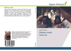 Capa do livro de Ловцы снов