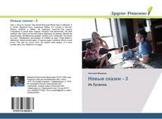 Borítókép a  Новые сказки - 3 - hoz
