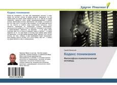 Bookcover of Кодекс понимания