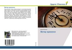 Bookcover of Ветер времени
