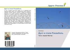 Bookcover of Дуэт в стиле Рокамболь
