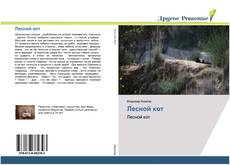 Bookcover of Лесной кот