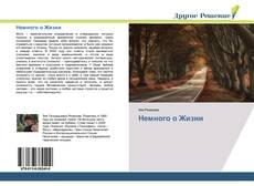 Bookcover of Немного о Жизни