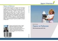 Bookcover of Паром на Рубиконе