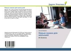 Borítókép a  Новые сказки для малышей - hoz