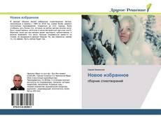 Bookcover of Новое избранное
