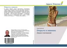 Bookcover of Открыто и невинно