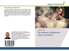 Bookcover of По новому избранное