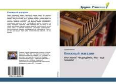 Bookcover of Книжный магазин