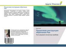 Bookcover of Пошаговая инструкция обретения Рая