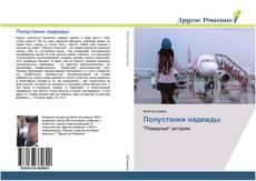 Capa do livro de Полустанки надежды