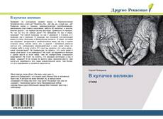 Bookcover of В кулачке великан