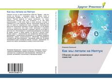 Bookcover of Как мы летали на Нептун
