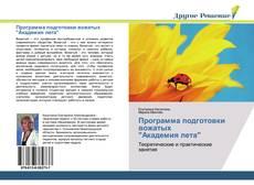 "Bookcover of Программа подготовки вожатых ""Академия лета"""