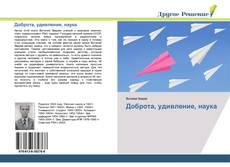 Bookcover of Доброта, удивление, наука