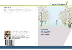 Bookcover of от А до Я