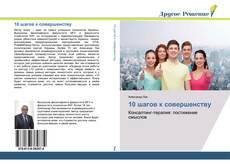 Bookcover of 10 шагов к совершенству