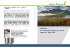 """Обложка Наследники Дерсу книга первая """"Пасека"""""""