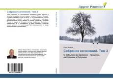 Обложка Собрание сочинений. Том 2