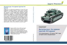 Bookcover of Антигрызун: 4-я армия против 4-й армии