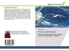 Обложка Prose. East Russia