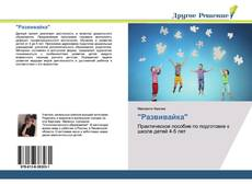 "Bookcover of ""Развивайка"""