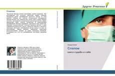 Capa do livro de Слалом