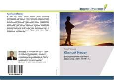 Bookcover of Южный Йемен